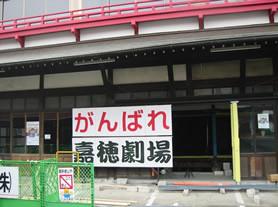 工事も始まった嘉穂劇場