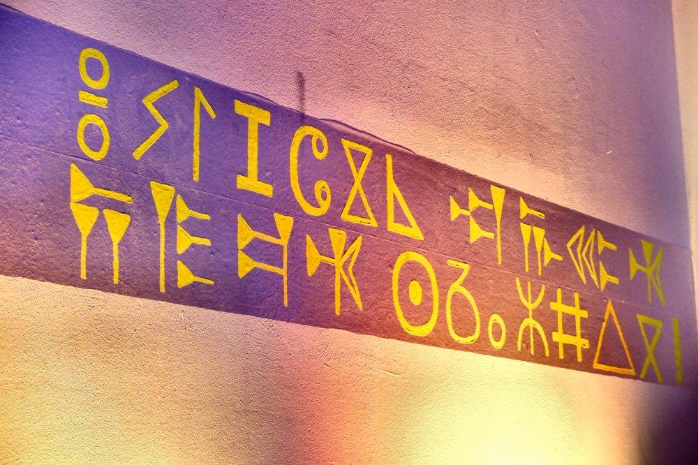 ALETHEÍA und ihr Klon (Keilschrift und Tamazight)
