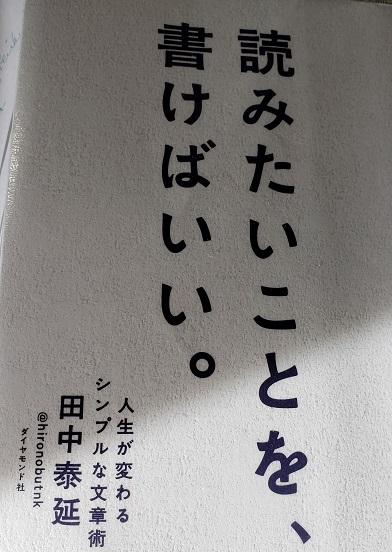 「読みたいことを書けばいい」田中康延