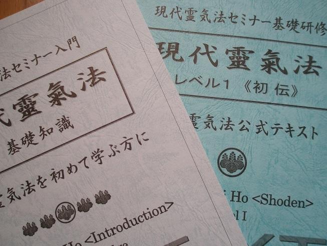 基礎知識・レベル1セミナー in 小松