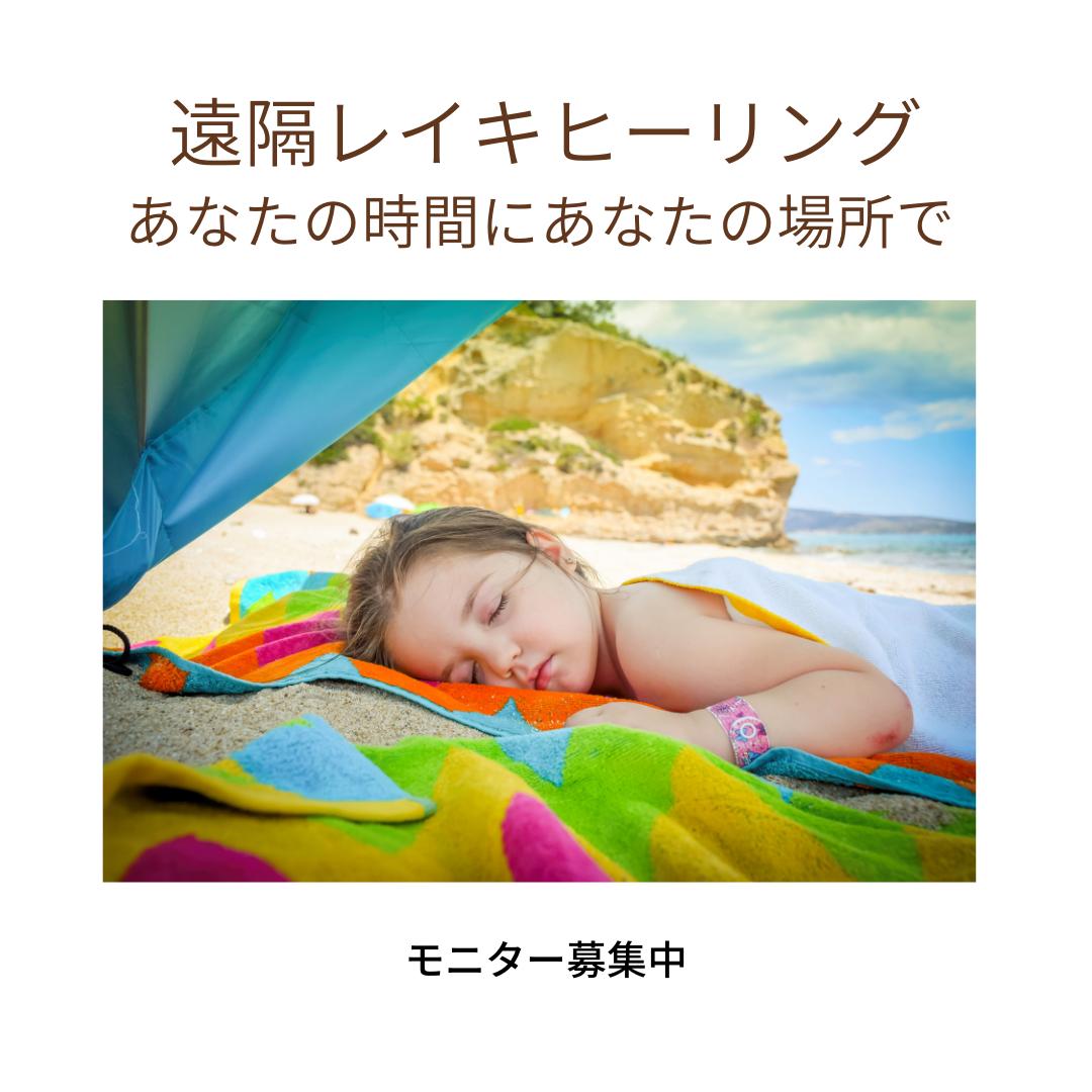 遠隔レイキモニター募集(春分編)