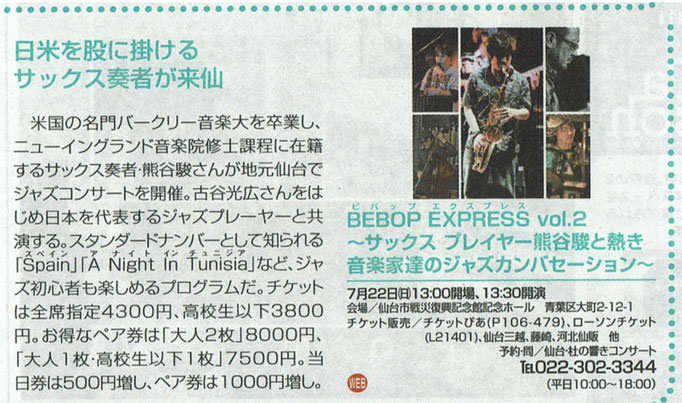 BEBOP EXPRESS Vol.2 掲載記事