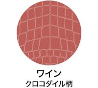 ワイン クロコダイル柄