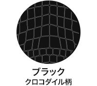 ブラック クロコダイル柄