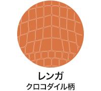 レンガ クロコダイル柄