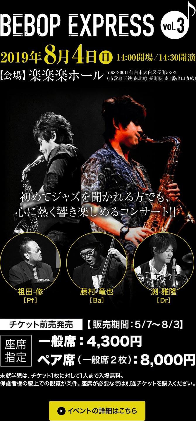 心に熱く響き楽しめるコンサート「BEBOP EXPRESS Vol.3」2019年8月4日開催。サックスプレイヤー熊谷駿。チケット先行発売中