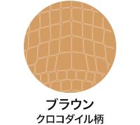 ブラウン クロコダイル柄
