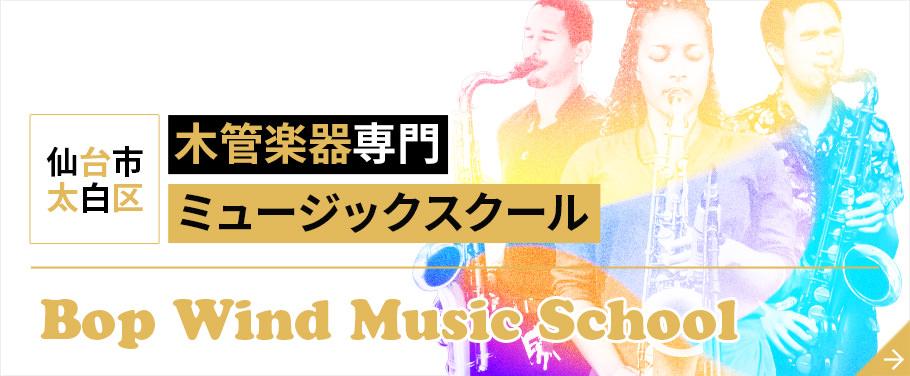 Bop Wind Music School 仙台市太白区木管楽器専門ミュージックスクール