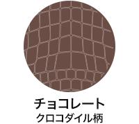 チョコレート クロコダイル柄