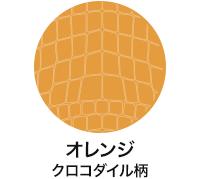 オレンジ クロコダイル柄