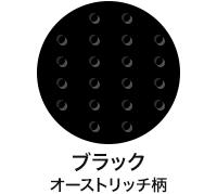 ブラック オーストリッチ柄