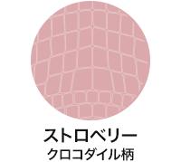 ストロベリー クロコダイル柄