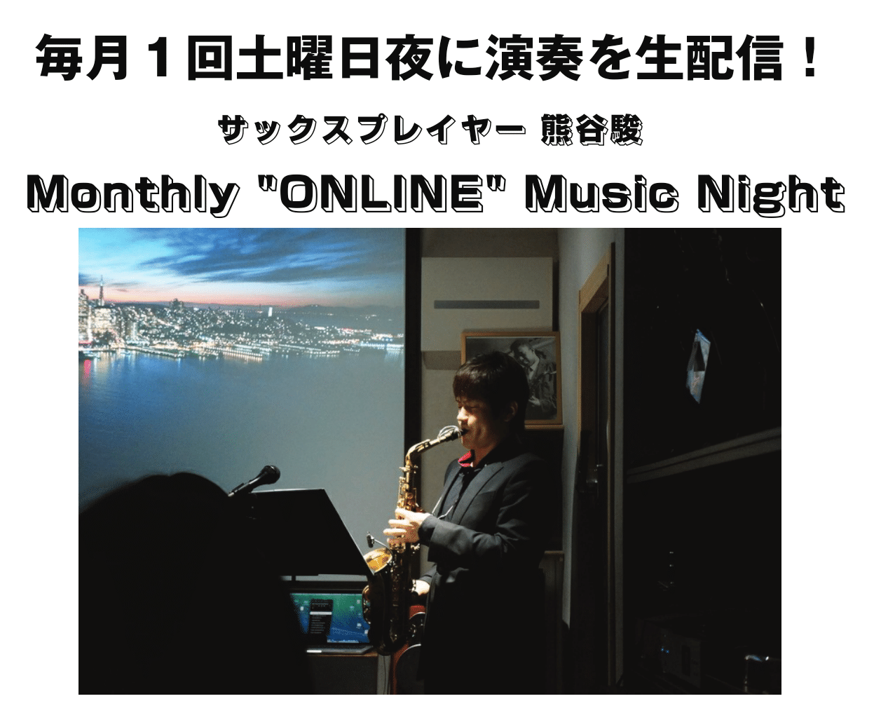 今夜(1/30)19時より生配信!!