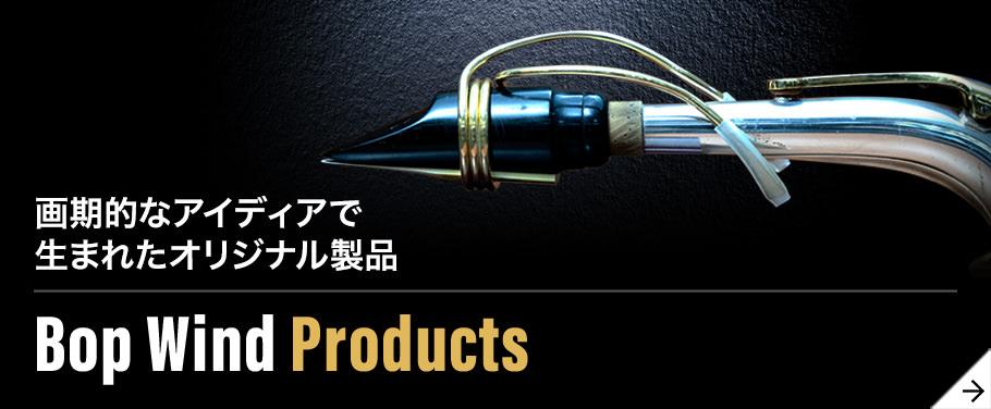 Bop Wind Products オリジナル製品