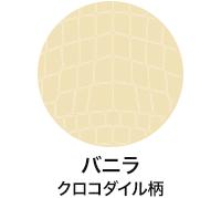 バニラ クロコダイル柄