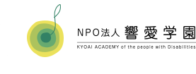 響愛学園ロゴ