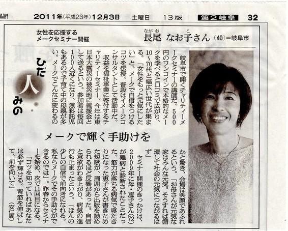 ■朝日新聞 2011年12月3日