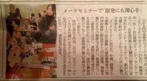 ■朝日新聞朝刊 2012年12月1日