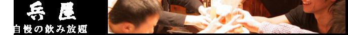 江別市野幌駅徒歩5分の生ラムジンギスカンの店「兵屋」自慢の飲み放題プランです