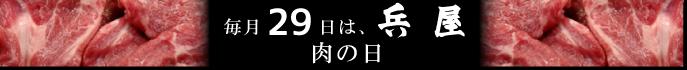 江別市野幌にある生ラムジンギスカンの店「兵屋」では、毎月29日は「肉の日」で、お得です!