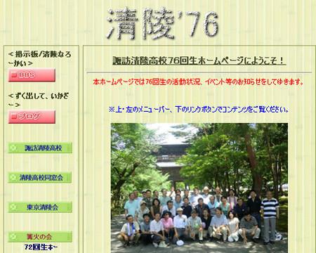 諏訪清陵高校76回生ホームページ