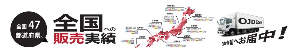 全国47都道府県 全国への販売実績 導入実績