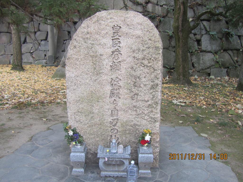 6.大坂夏の陣で、大阪城は徳川家康に攻撃されて炎上しました。   そして、豊臣秀吉の側室・淀殿と秀吉の息子・秀頼はここで自害しました。