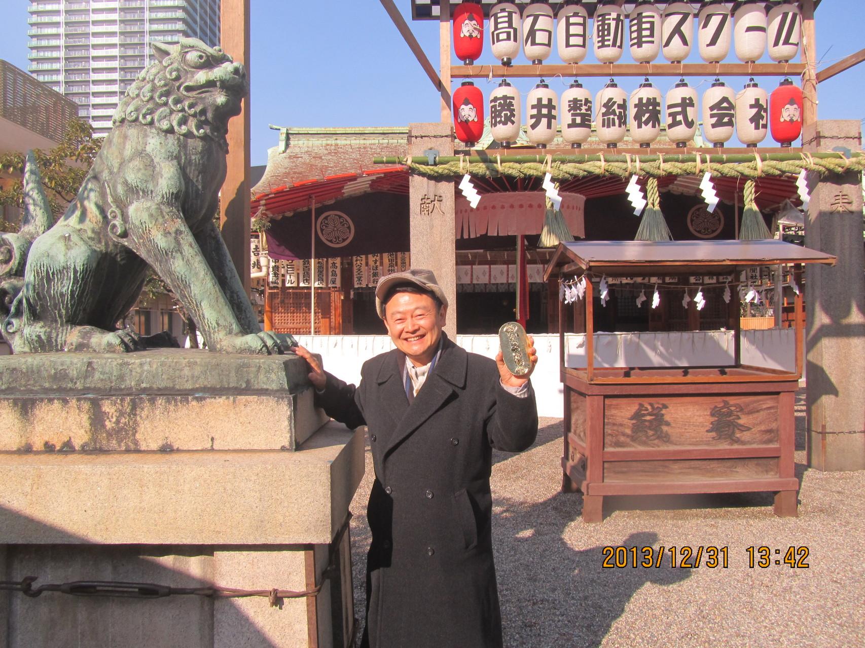 今宮(いまみや)戎(えびす)神社。商売の神様として有名です。