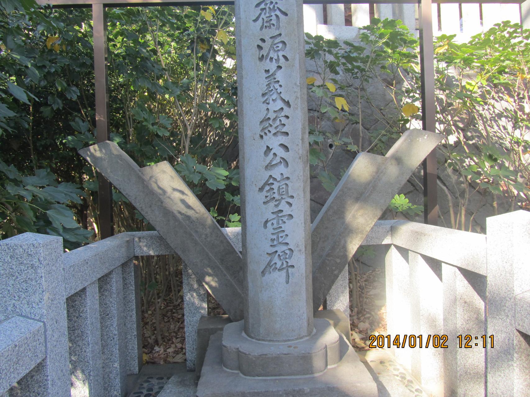 藤沢、白旗神社にある源 義経(みなもとのよしつね)の墓。兜(かぶと)を形容しています。