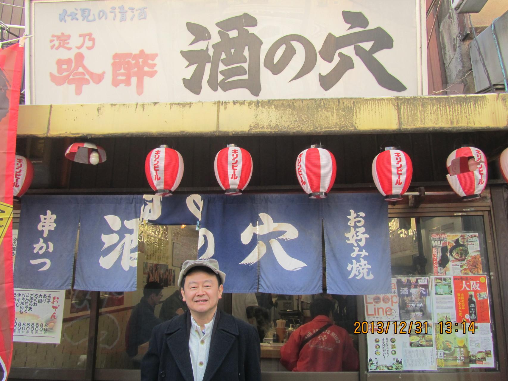 大阪、通天閣近くの串カツ・お好み焼きの店。この界隈は串カツやお好み焼きの店ばかりでした。