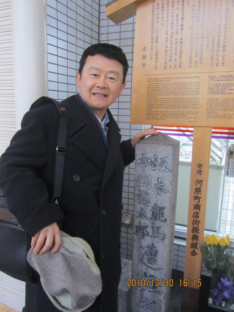 3.近江屋(醤油屋)跡。慶応3年(1867)11月、龍馬はここで、中岡慎太郎と共に京都見廻組の連中に斬り殺されました