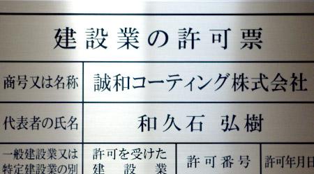 建設業の許可票の写真
