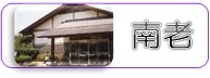 南老人福祉センター
