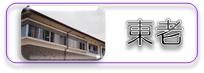 東老人福祉センター