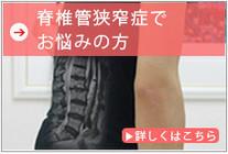 脊柱管狭窄症でお困りの方へ移動します