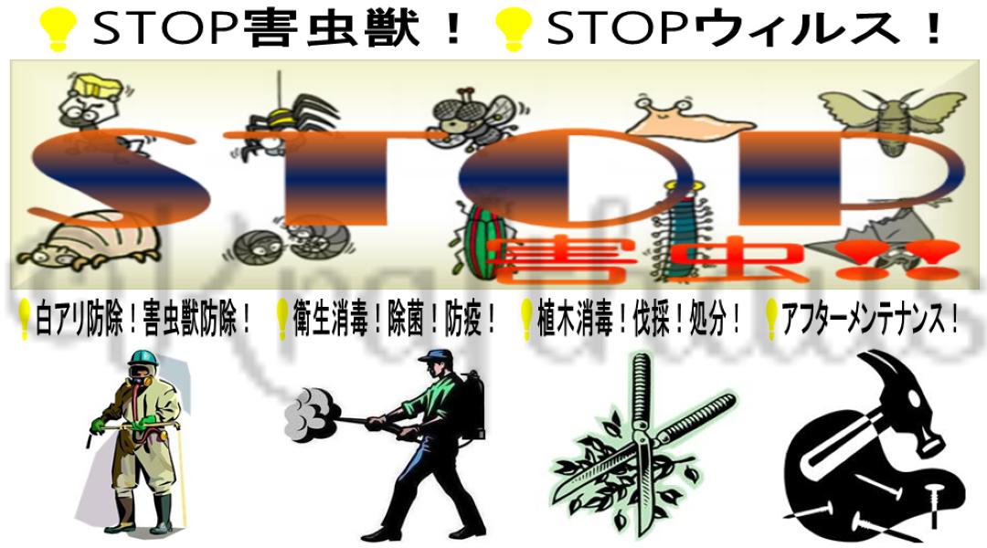 STOP害虫獣!STOPウィルス!シロアリ防除!害虫獣防除!衛生消毒!除菌!防疫!植木消毒!伐採処分!アフターメンテナンス!