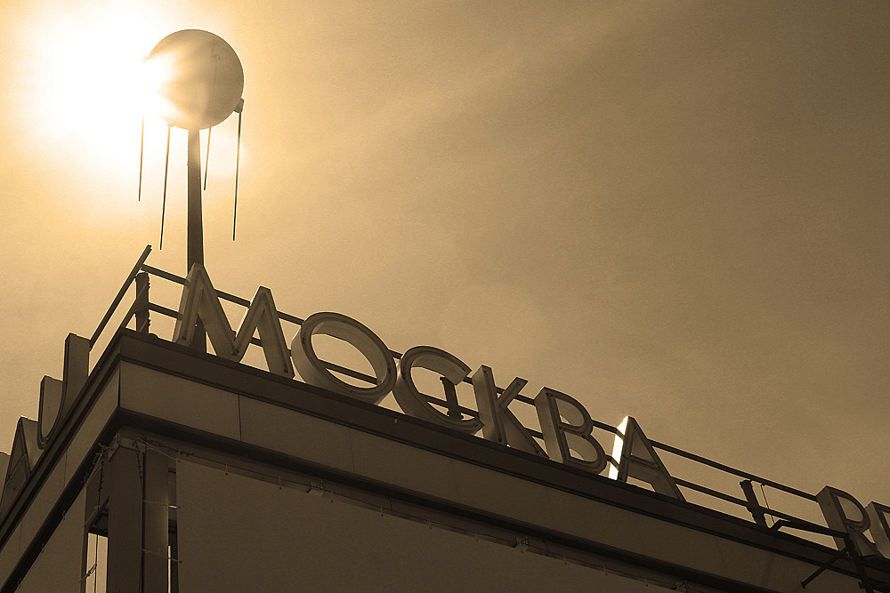 """Ресторан """"Москва"""""""