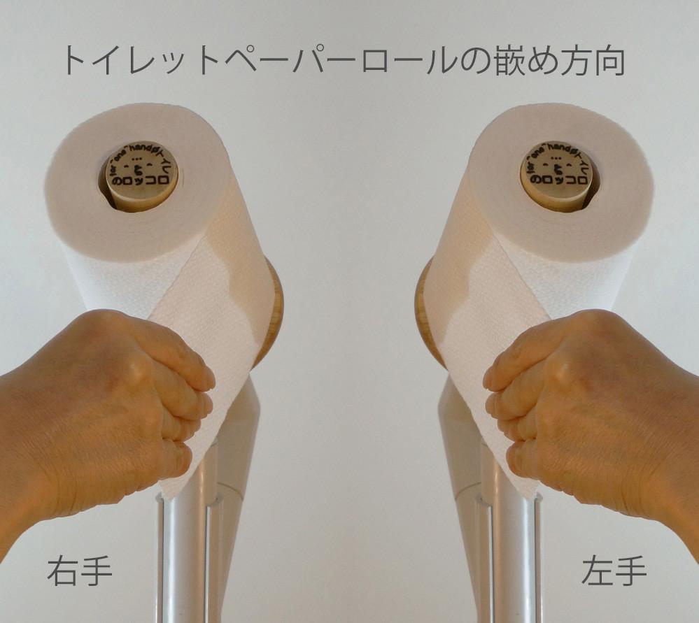 片手で切れるトイレットペーパーホルダー:トイレのロッコロ は片手でおしりふきが出来ます