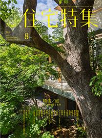 住宅特集 8月号 「桜並木の家」掲載写真