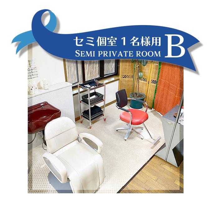 美容室 セミ個室 B