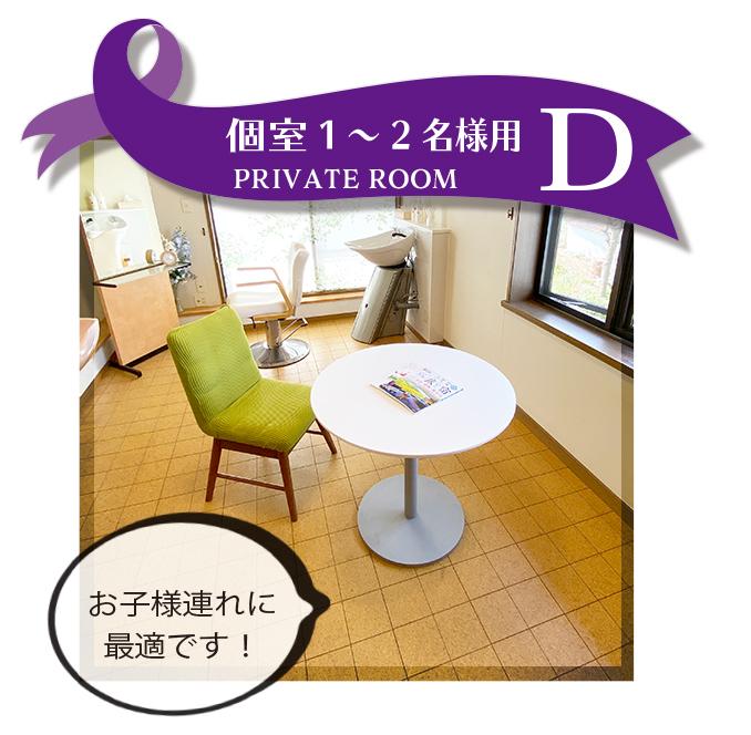 美容室 個室 D