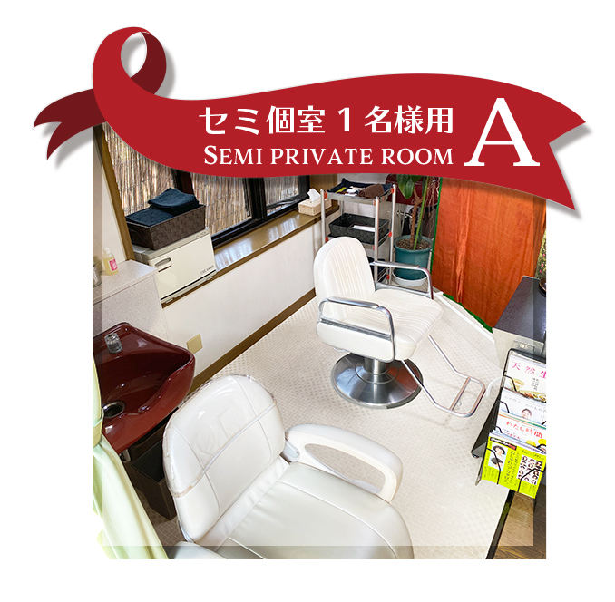 美容室 セミ個室 A