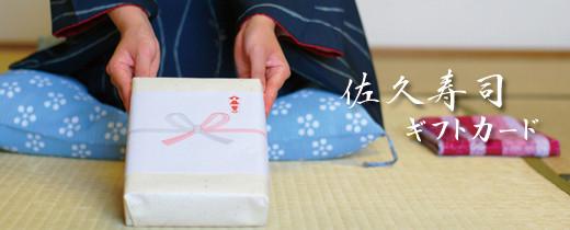 佐久寿司ギフトカード