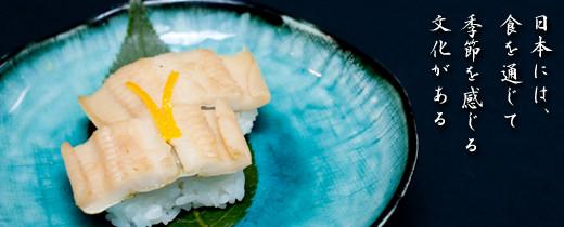 日本には食を通じて季節を感じる文化がある