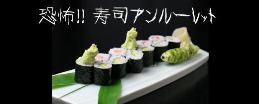 恐怖!寿司アンルーレット