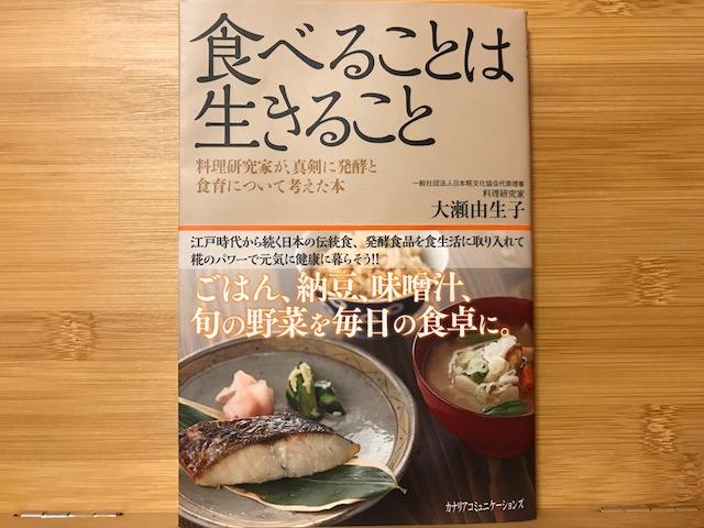 江戸時代からの知恵である発酵食品のレシピや「食育」活動の一端を紹介
