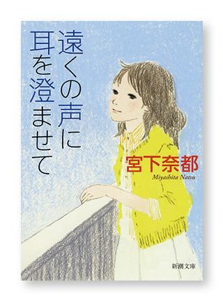 【セルフドクター選書】新しい季節を生きるあなたに、おすすめの本を紹介