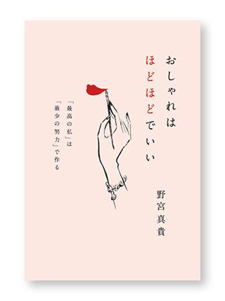 【セルフドクター選書】読むとおしゃれがしたくなる本