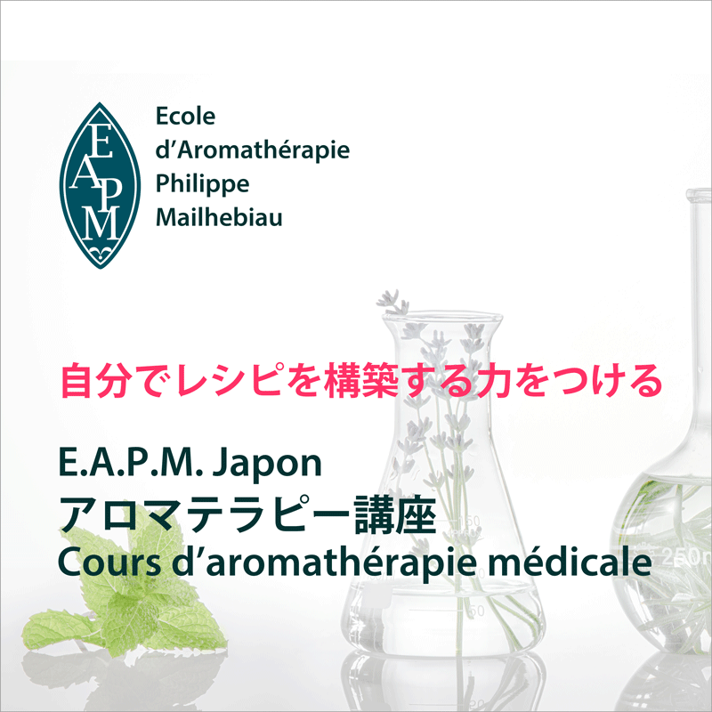 E.A.P.M.Japonアロマテラピー講座 お申込み受付中