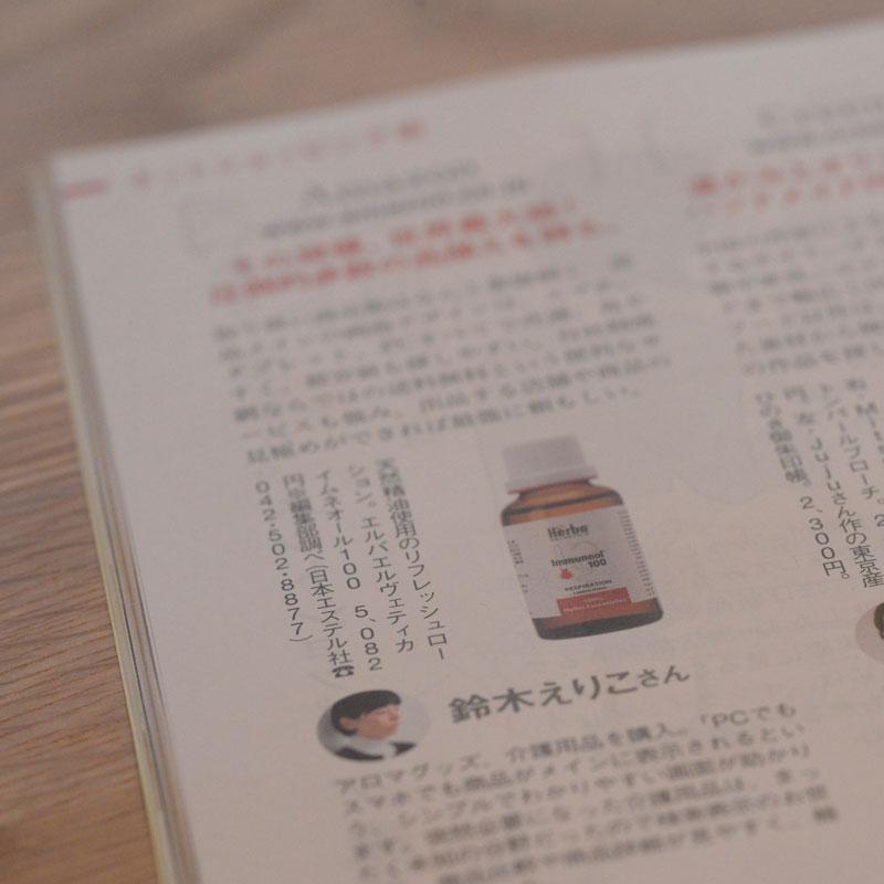 スタイリスト鈴木えりこさんのお気に入りアイテム